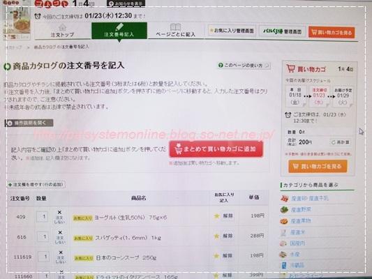 パルシステムオンライン画面.JPG